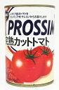 プロッシモ 完熟カットトマト缶 400g×24缶(1ケース)