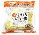 サンヨーフーズ 丸め 生パスタ スパゲティ 4食入×12袋(1ケース)