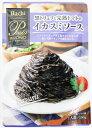 ハチ食品 パスタソース黒トリュフと完熟トマトのイカスミソース 100g