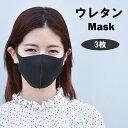即納 マスク 3枚SET 洗えるマスク ウレタンマスク 夏マスク 通気性 使い捨て 大人 個包装 男女兼用 フィット ポリウレタン 耳が痛くならない 快適 立体マスク フィルター ウイルス対策 ブラック 花粉 PM 2.5 ハウスダスト 在庫あり