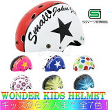 【入学式のお祝いに】ワンダーキッズ 子供用 ヘルメット (1歳〜大人) SG規格合格品 ABS製