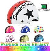 【数量限定販売中】ワンダーキッズ 子供用 ヘルメット (1歳〜大人) SG規格合格品 ABS製