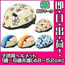 【あす楽対応】子供用 ヘルメット 1?6歳未満(48cm?52cm) SG規格合格品