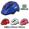 【あす楽対応】子供用 ヘルメット 6歳以上(50cm〜56cm) SG規格合格品