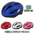 【あす楽対応】子供用 ヘルメット 6歳〜大人(56cm〜60cm) SG規格合格品