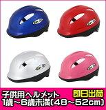 【入学式のお祝いに】子供用 ヘルメット 1〜6歳未満(48cm〜52cm) SG規格合格品