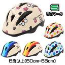 【あす楽対応】子供用 ヘルメット 6歳以上(50cm〜56c...