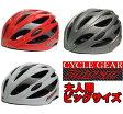 Fahrrad(ファールラート) サイクルヘルメット(大人用) 全3色 XL・XXL