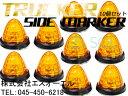 トラック・バス・ダンプ・デコトラ・レッカー車・積載車等(24V大型車用) LEDサイドマーカーランプ ダイヤモンドカット加工 オレンジ アンバー 10個セット