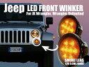JEEP ジープ JK ラングラー アンリミテッド フロントグリル用 LEDウィンカー スモーク 左右セット(WINTLB)