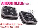 ベンツ W220 エアコンフィルター(チャコールフィルター) 内気用 2枚セット S320 S350 S430 S500 S600 S55 S65 2108301118