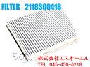 ベンツ W211 右ハンドル専用 エアコンフィルター キャビンダストフィルター(活性炭なし) E240 E250 E280 E300 E320 E350 E400 E500 E55 E63 2118300418