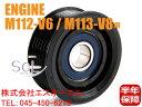 ベンツ W207 W210 W211 ベルトテンションプーリー ガイドプーリー E230 E240 E250 E320 E350 E500 E55 0002020919