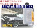 ベンツ ATオイル ATF (722.6/722.7系 電子制御式5速AT用) DEX3(成分:デキシロン3) 1L 純正品 001989210310