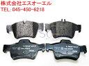 ベンツ W211 W219 リアブレーキパッド 左右セット E240 E280 E320 E350 E500 CLS350 CLS500 CLS550 0044204420