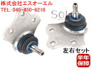 ベンツ W211 W219 R230 ステアリングナックルボールジョイント 左右セット E240 E280 E320 E350 E500 E55 CLS350 CLS500 CLS550 CLS55 CLS63 SL350 SL500 SL600 SL55 SL63 SL65 0003301007