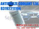 BMW アンチフリーズクーラント(LLC/冷却水) 1.5L 純正品 83192211194 83192211191 83519407862 81229407454
