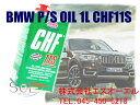 BMW パワステオイル(レベリングオイル) CHF11S 1L 81229407758 82111468041 83290429576