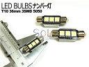 ベンツ W202 W203 37mm対応 キャンセラー内蔵 LEDライセンス ナンバー バルブセット COBRA製