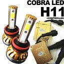 VW ゴルフ5 フォグランプ用 LEDバルブ H11 COBRA製