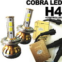 TOYOTA トヨタ ランドクルーザープラド LEDヘッドライトバルブ H4 COBRA製