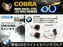 BMW E84 X1 LEDホワイトイカリングバルブ COBRA製