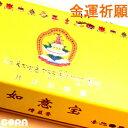 財運祈願・金運祈願◆高級◆チベット族秘伝 財神・増益