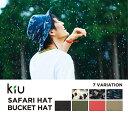 kiu safari hat Bucket hat 2017 ミニポーチ付き  レインハット ハット 帽子 サファリ バケット ハット レインコート とセッ..