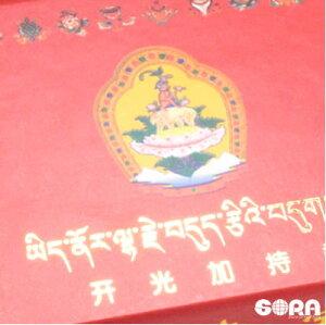 チベット たっぷり ストーン