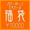 パワーストーン 天然石 水晶 ローズクォーツ タイガーアイ アベンチュリン ブレスレット パワーストーンビギナーズ福袋 2万円相当...
