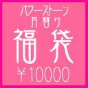 【レビューで送料無料】天然石 ローズクォーツ ブレスレット ペンダントなど月替り福袋 パワーストーン 25000円相当