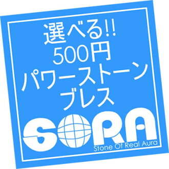 Available! 500 yen power stone breath bracelet aventurine rose quartz crack crystal nature stone crystal パワーストーンパワ - strike - ンパワ - strike - ンパワ - strike - ン beads string of beads bracelet