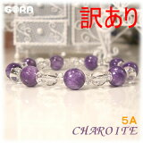 【訳あり】普段使い用 5Aチャロアイト 8mm 5A水晶 6mm 水晶ボタン ブレスレット パワーストーン 天然石【a2sp1215】