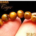 【訳あり】金運祈願 仕事運祈願 AAAAタイガーアイ 一連ブレス ブレスレット パワーストーン 天然石
