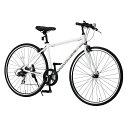 オールアルミの軽量クロスバイク