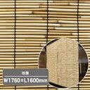 《山吹色の落ち着いた風情と清潔感が涼しさを呼びます》太湖産業 外吊りすだれ地葦(よし)二枚桟(W880×L1600mm)ナチュラル