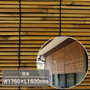 《燻し葦の渋い色合いが落ち着いた印象を与えます》太湖産業 外吊りすだれ燻葦(よし)二枚桟(W880×L1600mm)ブラウン