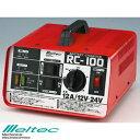 Meltec 大自工業 バッテリー充電器 自動車用DC12V・24V用 RC-100