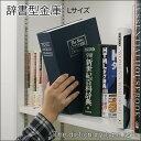 送料無料 ! 本物そっくり! オシャレな 辞書型 カムフラージュ金庫 選べる3色 Lサイズ 本棚に溶