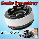 送料無料! タバコの煙を広げない! 吸煙灰皿 副流煙カット 禁煙マナー どこでも使える 電池式 取り