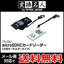 送料無料 ( メール便 ) 変換名人 4571284889705 microSDHCカードリーダー『小型キーホルダータイプ』microSDHC 32GB対応 キーホルダー 送料無料 送料込 ◇ TF-USB2