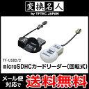 送料無料 ( メール便 ) 変換名人 4571284889736 microSDHCカードリーダー『回転式』microSDHC 32GB対応 キーホルダー 送料無料 送料込 ◇ TF-USB2/2