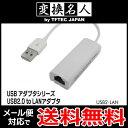 送料無料 ( メール便 ) 変換名人 4571284888654 USB2.0 to LANアダプタ 送料無料 送料込 ◇ USB2-LAN