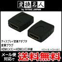 送料無料 ( メール便 ) 変換名人 4571284888852 ディスプレイ変換 変換プラグ HDMI(メス)→HDMI(メス)中継 送料...