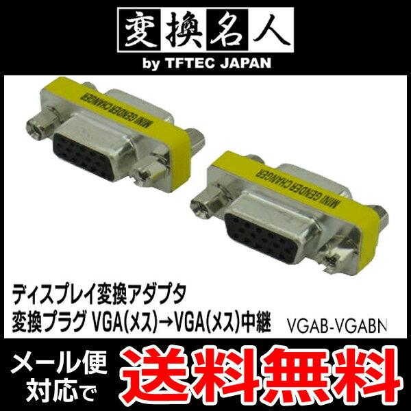 送料無料 ( メール便 ) 変換名人 4571284888890 ディスプレイ変換 変換プラグ VGA(メス)→VGA(メス)中継 送料無料 送料込 ◇ VGAB-VGABN