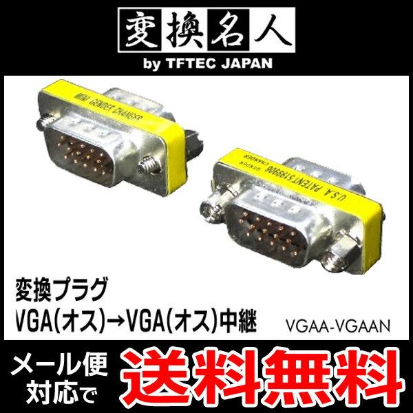 送料無料 ( メール便 ) 変換名人 4571284888944 ディスプレイ変換 変換プラグ VGA(オス)→VGA(オス)中継 送料無料 送料込 ◇ VGAA-VGAAN