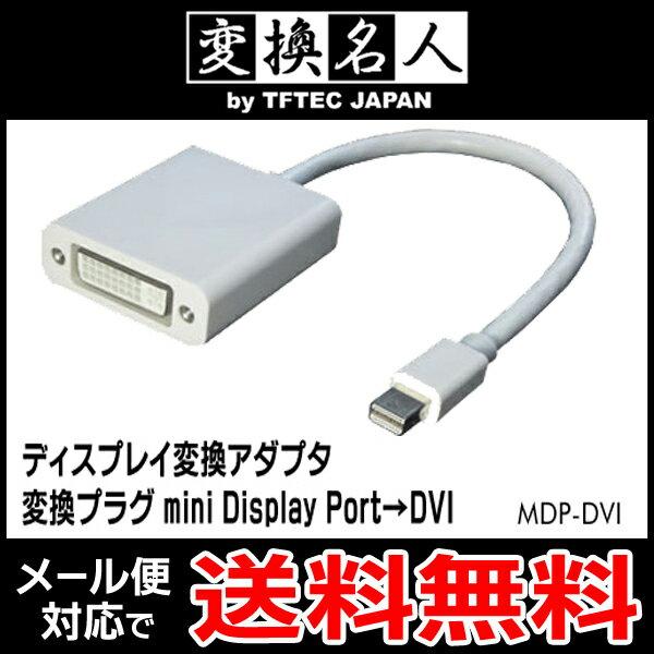 送料無料 ( メール便 ) 変換名人 4571284884700 ディスプレイ変換 変換プラグ mini Display Port→DVI 送料無料 送料込 ◇ MDP-DVI