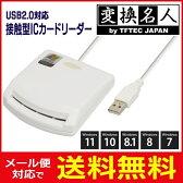 送料無料 ( メール便 ) 変換名人 USB2.0 接触型 ICカードリーダーライター TF-ICCR32 (検索: パソコン 周辺機器 NTT-COM製 SCR3310 相当品 電子申告 e-tax B-CASカード Windows7 ) 送料込 ◇ ICカードリーダーライター