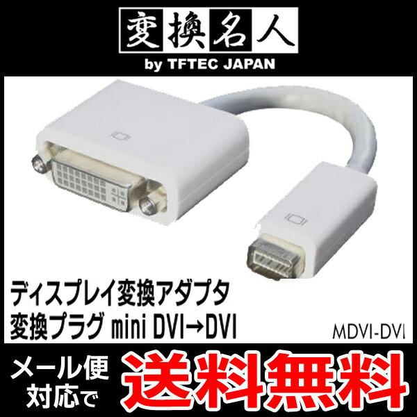 送料無料 ( メール便 ) 変換名人 4571284884762 ディスプレイ変換 変換プラグ mini DVI→DVI 送料無料 送料込 ◇ MDVI-DVI