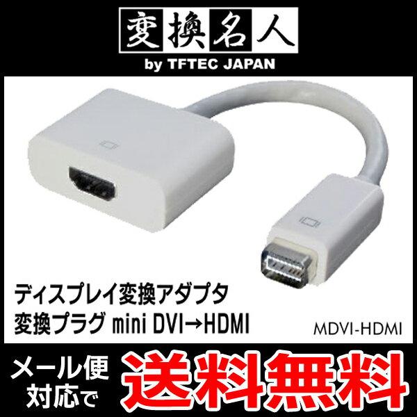 送料無料 ( メール便 ) 変換名人 4571284884786 ディスプレイ変換 変換プラグ mini DVI→HDMI 送料無料 送料込 ◇ MDVI-HDMI